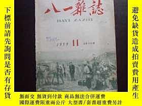 二手書博民逛書店罕見【老期刊】八一雜誌:1959年第11期(總第156期)Y12