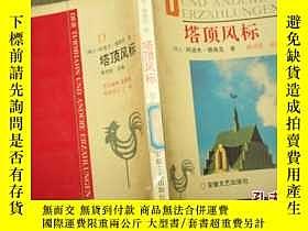 二手書博民逛書店塔頂風標(1992年一版一印罕見瑞士當代德語名家 )Y13462