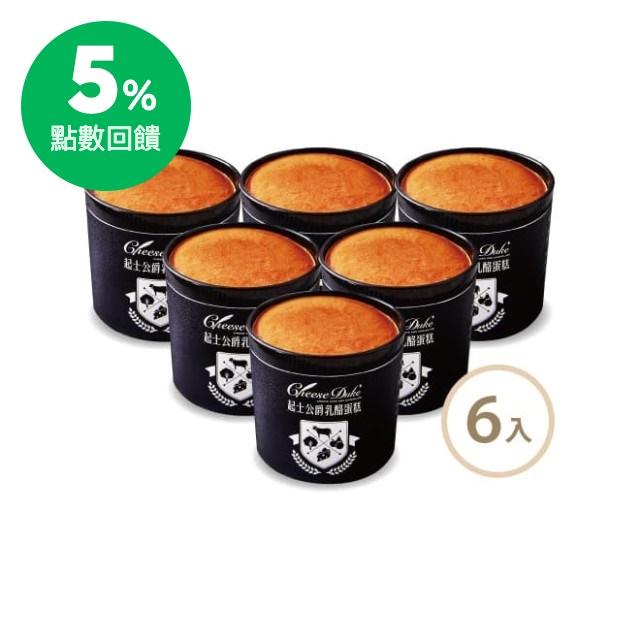 [5%回饋]全台 【起士公爵】 小小公爵禮盒 (3杯原味/3杯楓糖蔓越莓乳酪蛋糕)