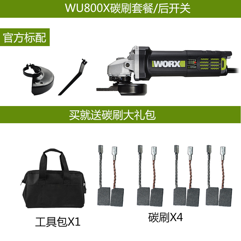 威克士角磨機WU800磨光機多功能切割機手磨機萬用打磨機電動工具JM1【全館免運 限時鉅惠】