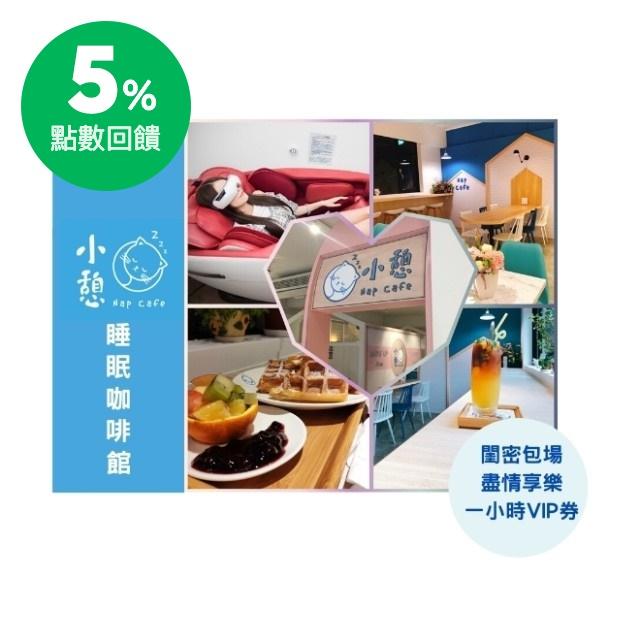 [5%回饋]台北【小憩睡眠咖啡館】  [閨蜜包場體驗VIP券]