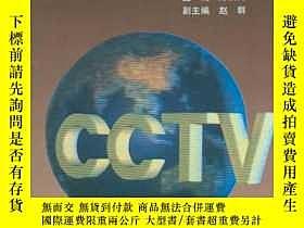 二手書博民逛書店罕見電視劇論集--電視叢書--065Y12980 陳漢元編 人民