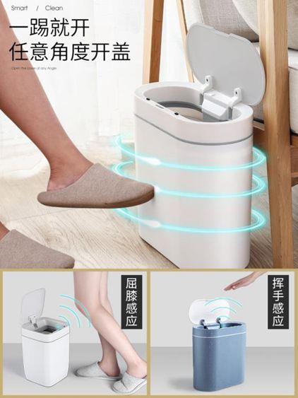 智慧垃圾桶 JAH智慧感應垃圾桶自動家用浴室衛生間廁所防水帶蓋電動垃圾桶窄