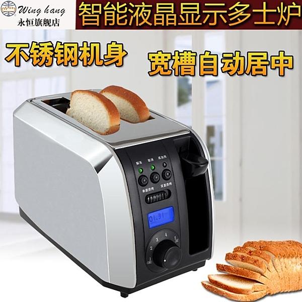 快速出貨 不銹鋼2片烤面包片機 全自動吐司機帶顯示屏