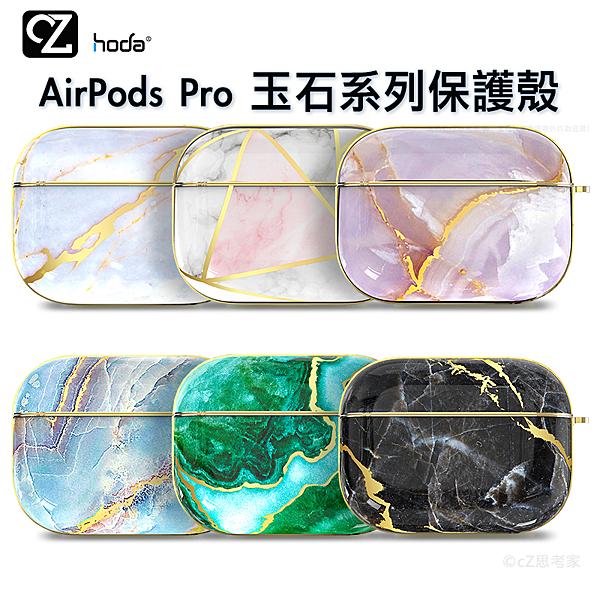 hoda 玉石系列 AirPods Pro 硬殼保護殼 藍芽耳機盒保護套 矽膠套 防塵套 防摔套 保護殼