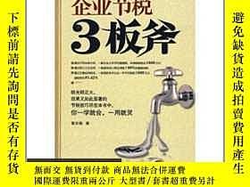 二手書博民逛書店罕見企業節稅3板斧Y28373 葛長銀著 北京大學出版社 出版2