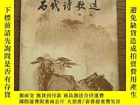 二手書博民逛書店罕見《歷代詩歌選》第二冊Y14328 中國青年出版社