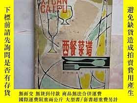 二手書博民逛書店《西餐菜譜》罕見1981年一版一印 北京出版社出版Y14328