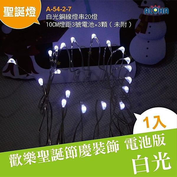 電池版 迷你聖誕燈 白光銅線燈串20燈-10CM燈距 (A-54-2-7)