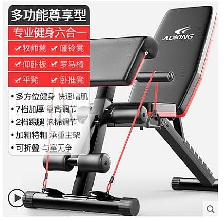 啞鈴凳仰臥起坐健身器材家用男輔助多功能腹肌板健身椅飛鳥臥推凳 酷男精品館