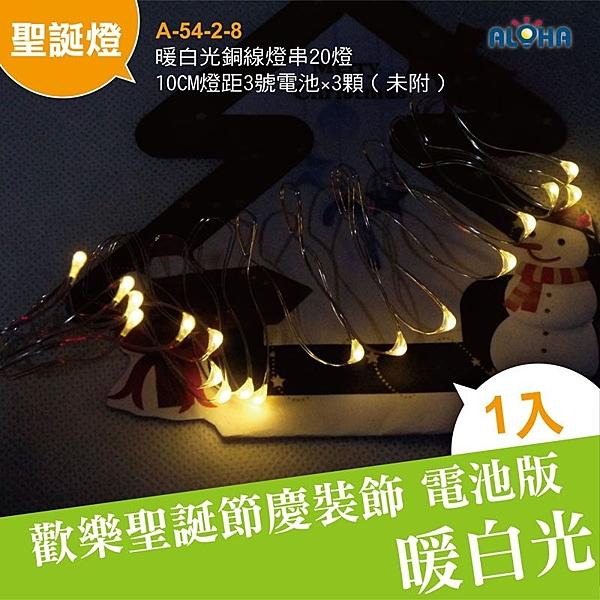 電池版 迷你聖誕燈 暖白光銅線燈串20燈-10CM燈距 (A-54-2-8)