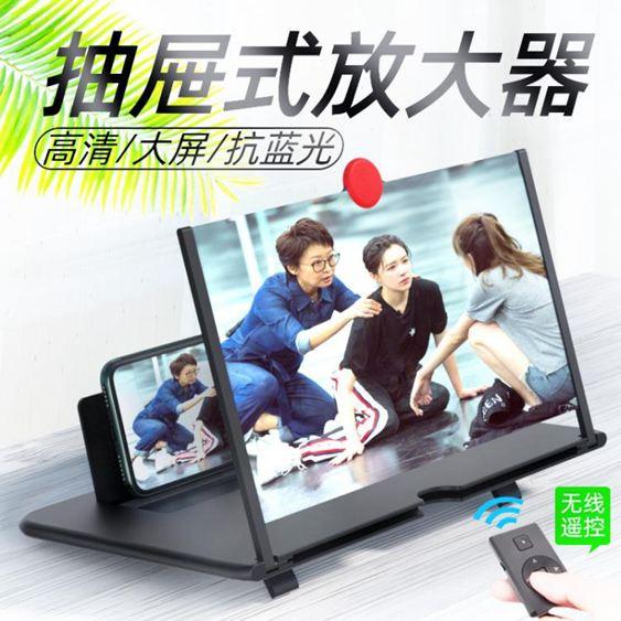遙控12寸手機放大器鏡屏幕放大器大屏超清藍光10寸家用高清桌面投影儀電視頻盒子3D懶人夾