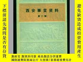 二手書博民逛書店罕見西安事變資料(第二輯)Y12980 中國社會科學院近代史研究
