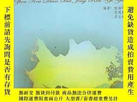 二手書博民逛書店罕見北京的世界文化遺產--周口店北京人遺址