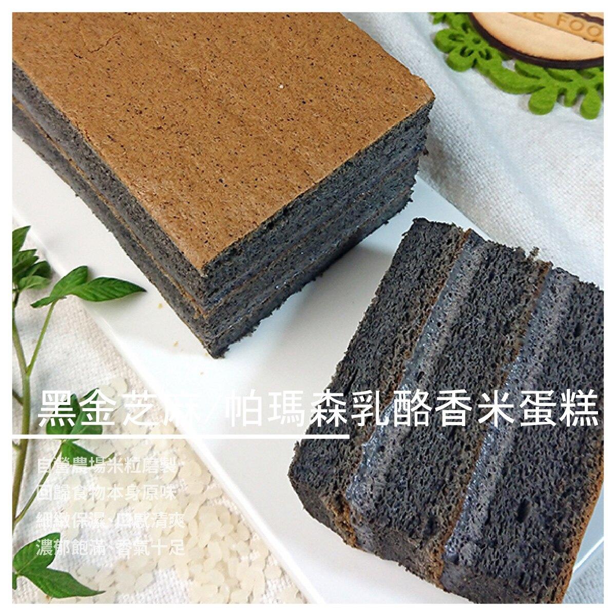 【達克闇黑工場】高個子禾穀米烘焙系列-米蛋糕/條/2款口味