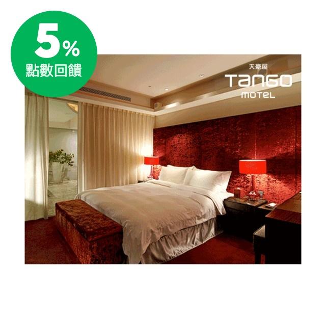 [5%回饋]  台北 【天豪屋 Tango MOTEL】 3小時休憩券+贈哈根達斯冰淇淋