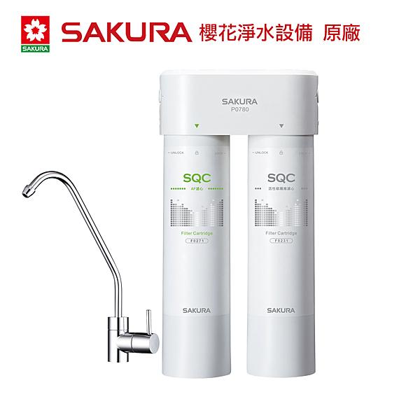 SAKURA櫻花牌  快捷高效淨水器-雙管除菌型   P0780