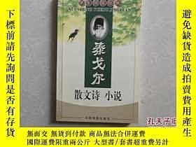 二手書博民逛書店泰戈爾散文詩罕見小說.Y25473 中國戲劇出版社