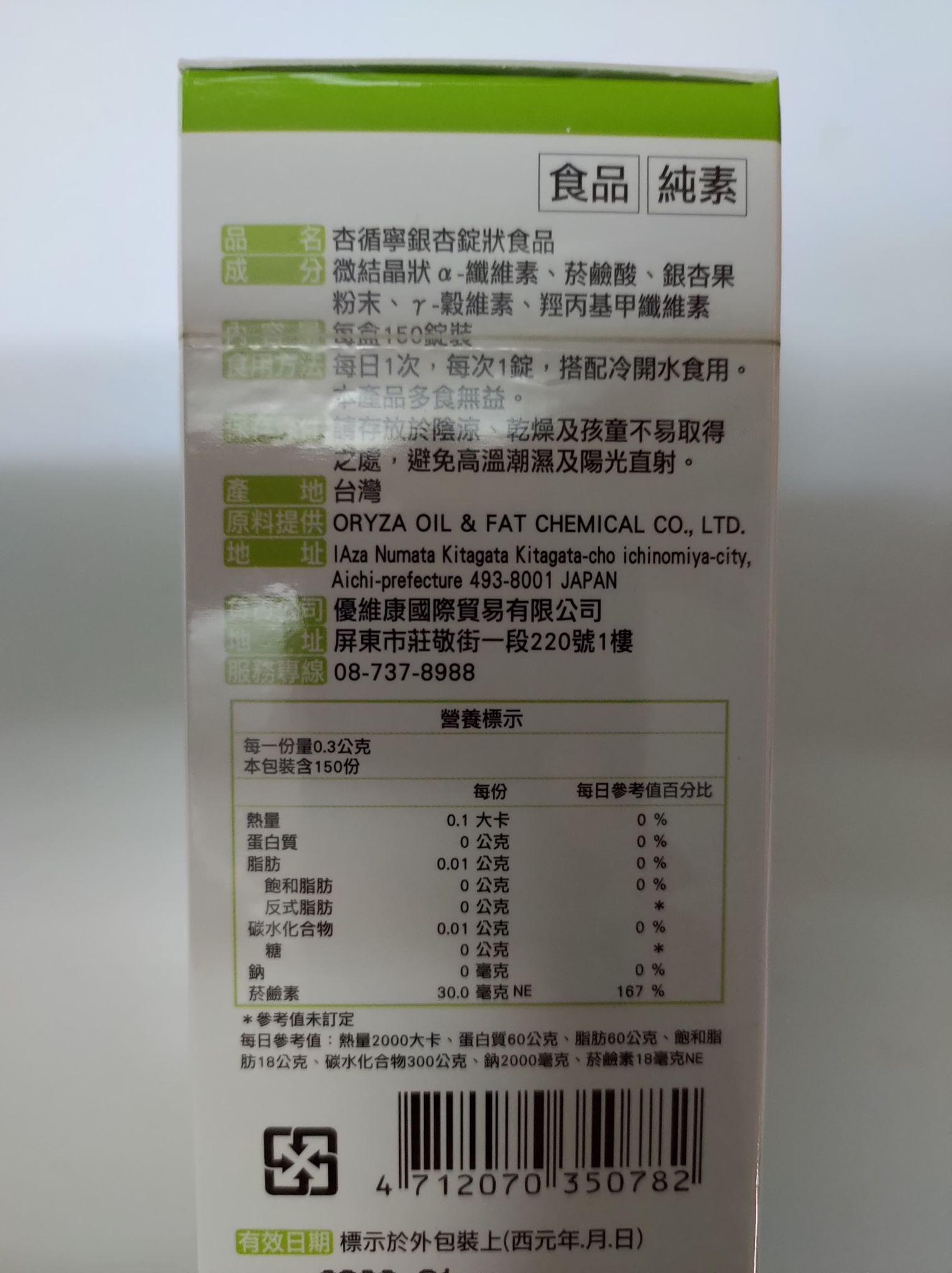 【憨吉小舖】杏循寧銀杏錠狀食品 150錠/60錠/盒 日本原料