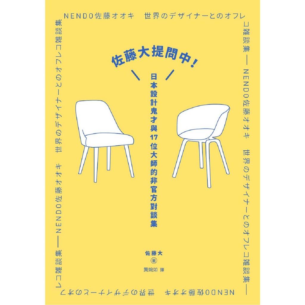 【行人文化實驗室】佐藤大提問中:日本設計鬼才與17組大師的非官方對談集