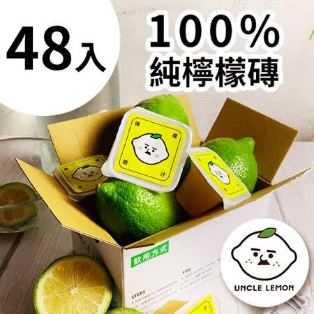 【檸檬大叔】100%純檸檬磚 4盒(12入/盒)