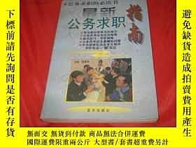 二手書博民逛書店罕見最新公務求職指南Y25254 顧春 藍天出版社 出版1997