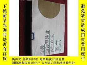 二手書博民逛書店罕見中國社會主義初級階段的經濟;一版一印Y171567 于光遠