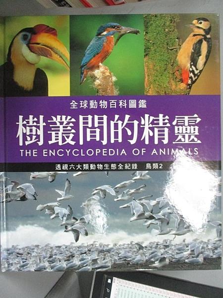 【書寶二手書T6/動植物_ES9】樹叢間的精靈-鳥類2_珍妮.布魯斯等著; 林妙冠等譯