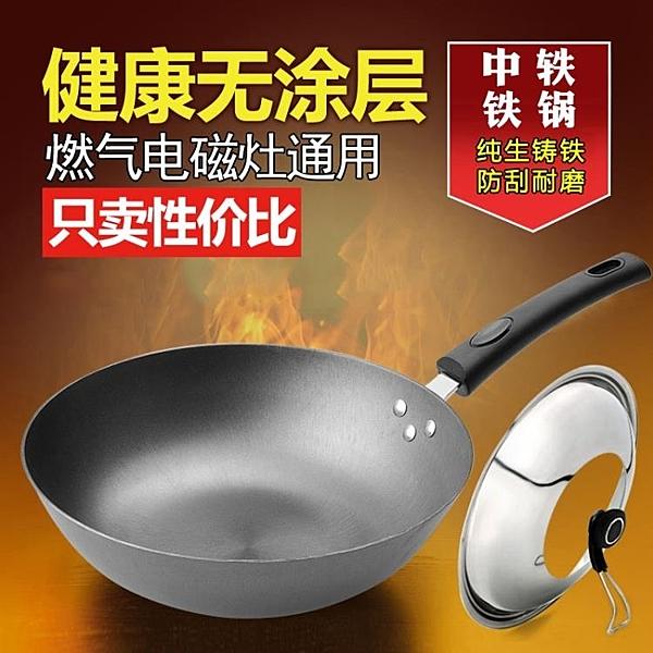 精品炒鍋傳統鐵鍋生鐵鍋平底鑄鐵鍋炒勺電磁爐燃氣通用不黏無塗層