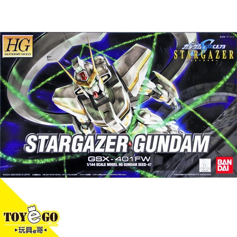 萬代 鋼彈模型 HG 1/144 觀星者 機動戰士SEED外傳 C.E. 0073 STARGAZER玩具e哥55603