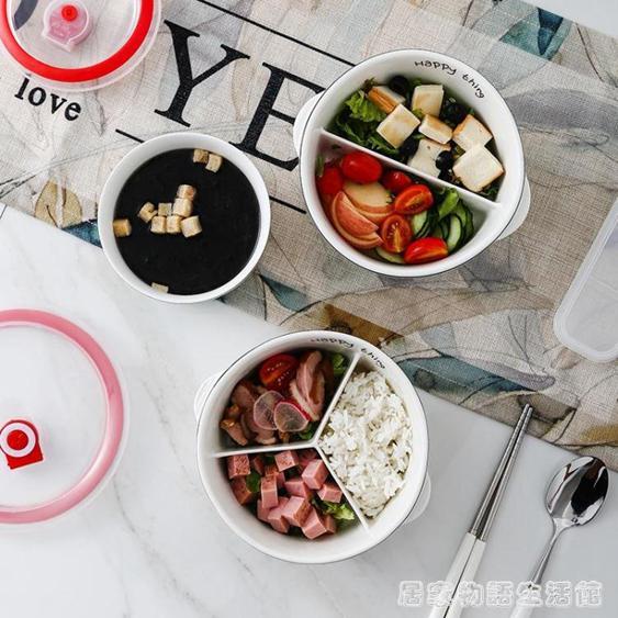 便當盒上班族帶飯的飯盒可微波爐加熱專用分隔型餐盒套裝陶瓷分格 夏洛特居家名品