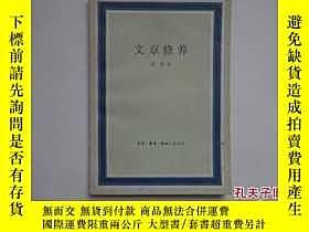 二手書博民逛書店文章修養罕見1983年一版一印 私藏未閱近95品Y24424 唐