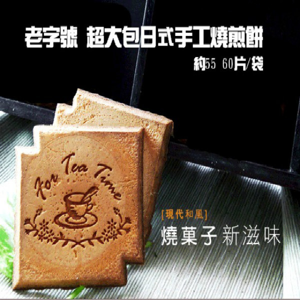 極鮮配老字號 超大包日式手工燒煎餅600g10%(約55~60片/袋)(片片獨立包裝)
