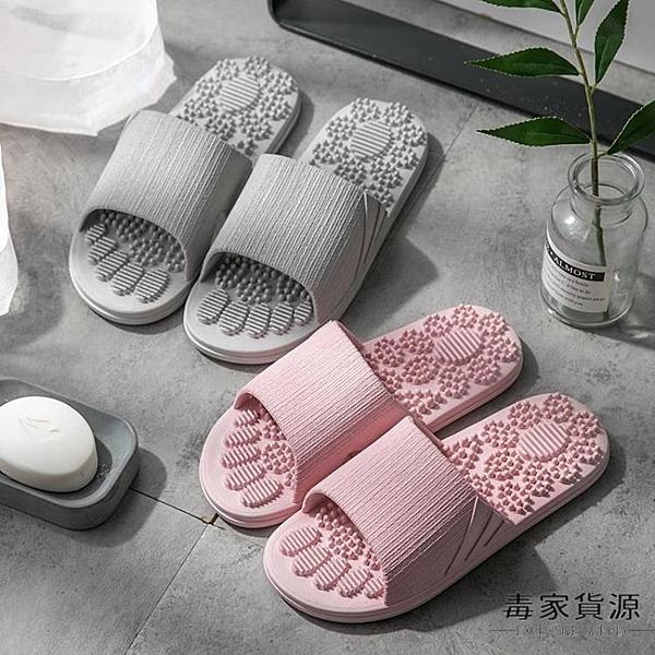 足底按摩拖鞋家用室內防滑居家浴室洗澡涼拖鞋【毒家貨源】