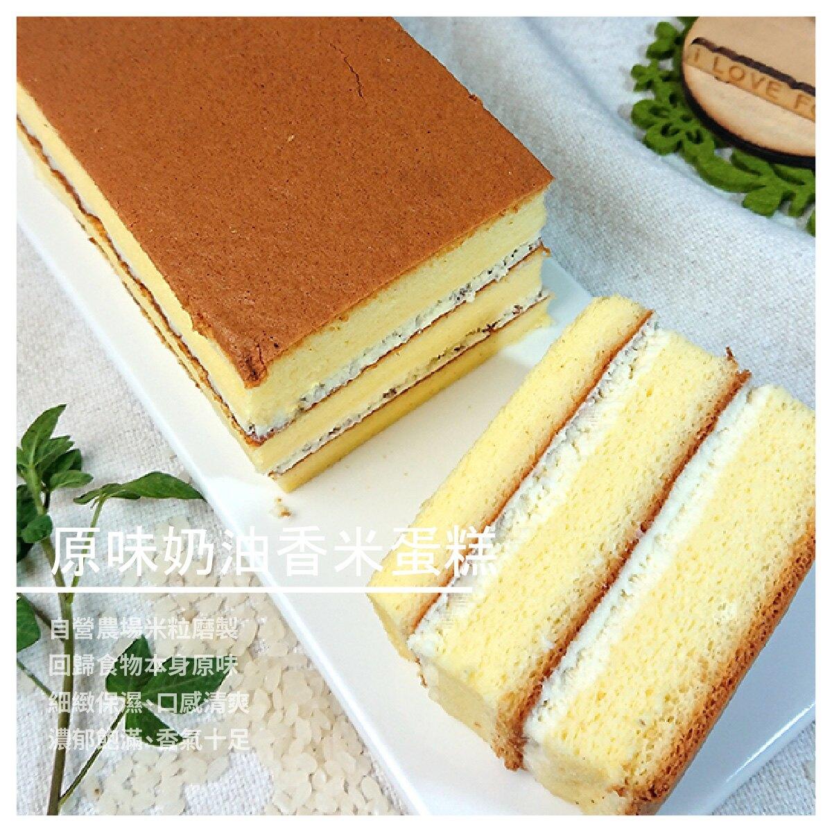 【達克闇黑工場】高個子禾穀米烘焙系列-原味奶油香米蛋糕/條