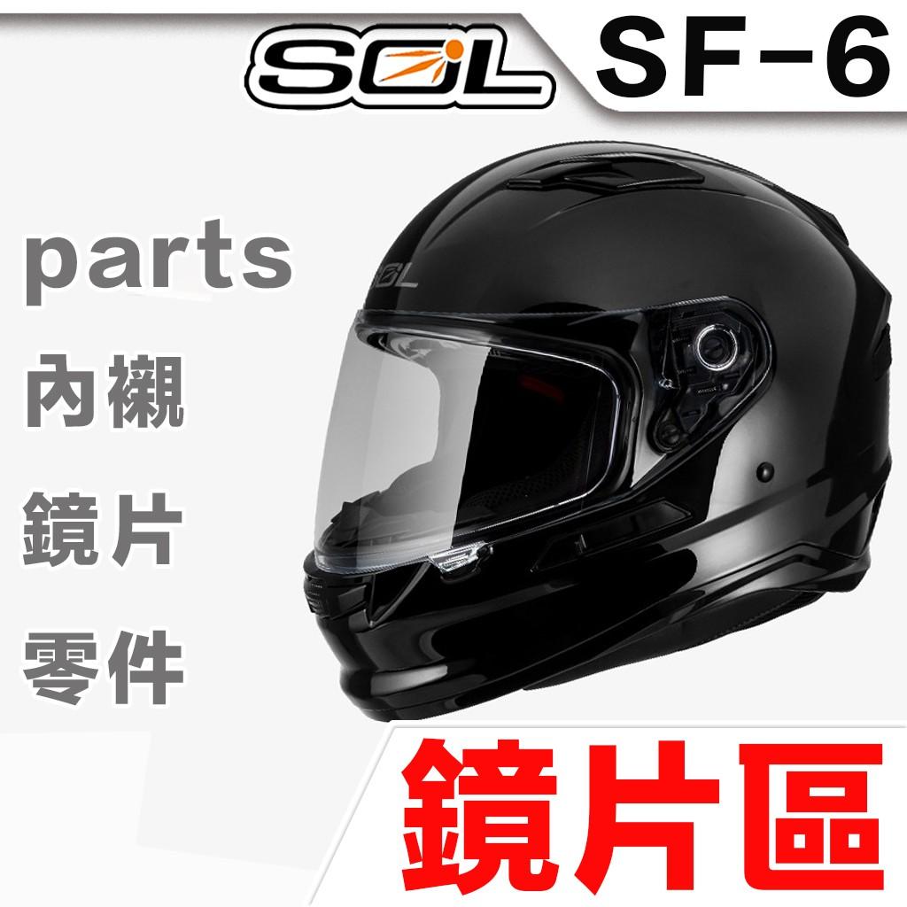 SOL SF6 SF-6 大鏡片 淺茶 透明 深黑 電鍍銀 電鍍藍 電鍍紅 內藏墨鏡 抗UV 全罩 安全帽 原廠配件