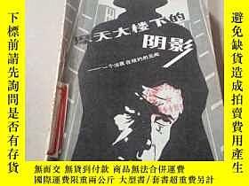 二手書博民逛書店罕見摩天大樓大的陰影(一版一印)Y212829 時事出版社 出版