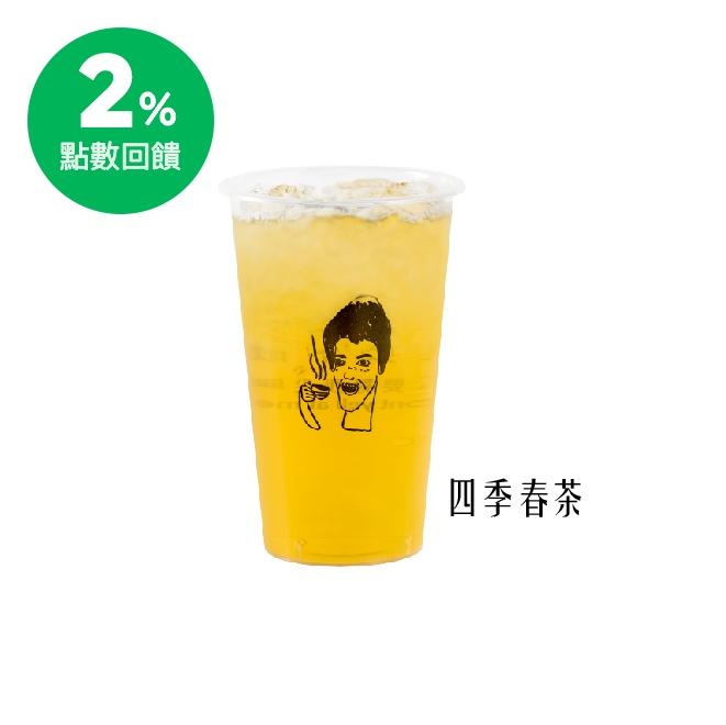 台北【不要對我尖叫】四季春茶(M)(限台北中山店)