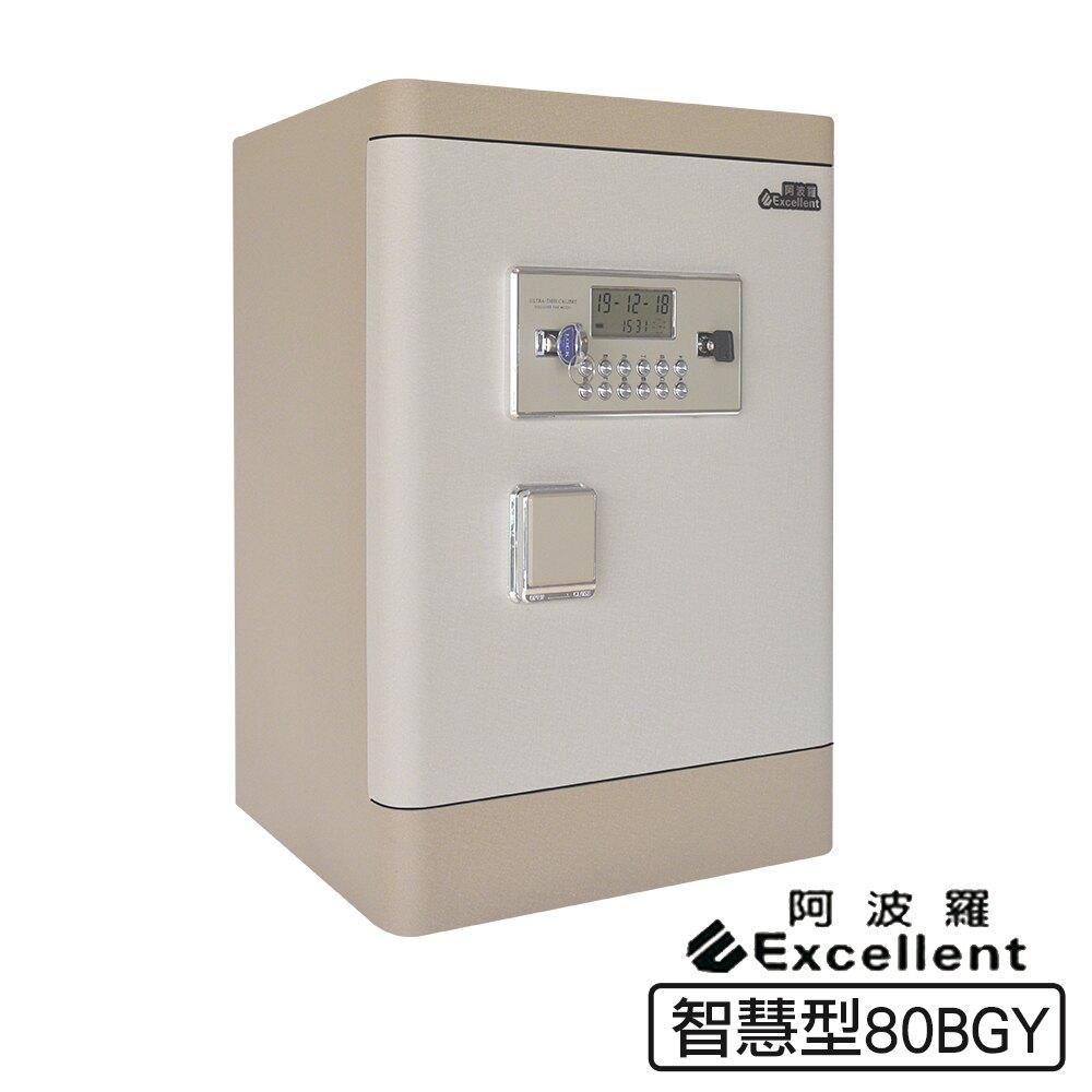 阿波羅 Excellent e世紀電子保險箱/櫃_智慧型(80BGY)