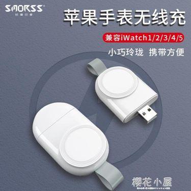 蘋果手表iwatch5無線充電器iwatch1/2/3/4/5代通用apple watch series4專用居家物語生活館