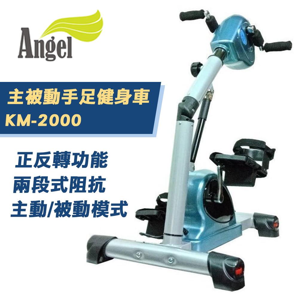 Angel藍天使 主被動式手足健身 KM-2000 手腳訓練