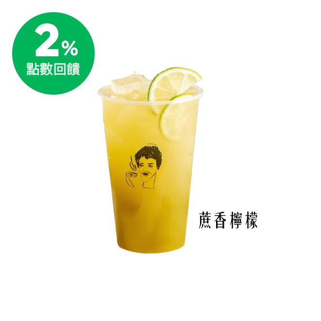 台北【不要對我尖叫】蔗香檸檬(M)
