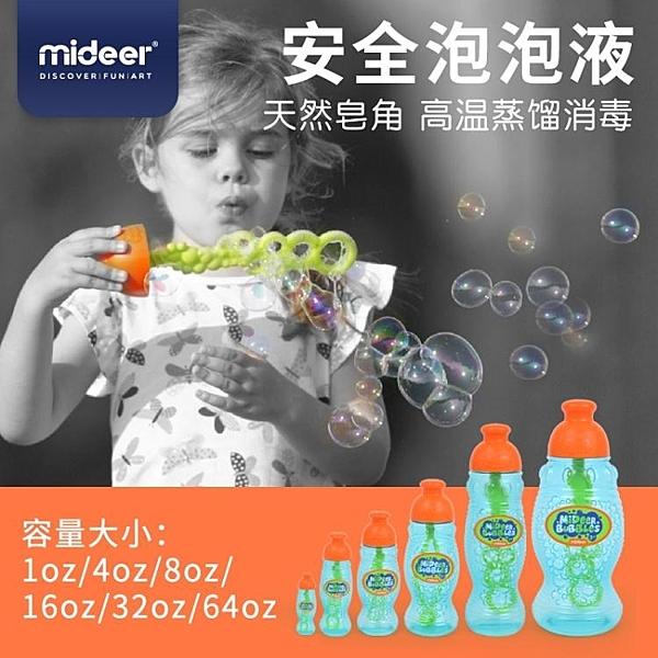泡泡機 mideer彌鹿寶寶泡泡水補充液安全無毒兒童吹泡工具泡泡機戶外玩具