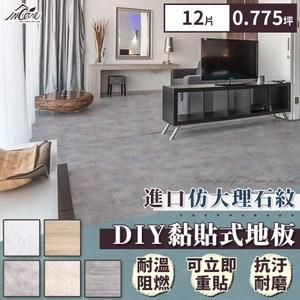 Incare 進口仿大理石紋DIY黏貼是地板-12片月面灰