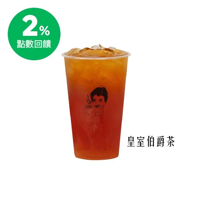 台北【不要對我尖叫】皇室伯爵茶(M)(限台北中山店)