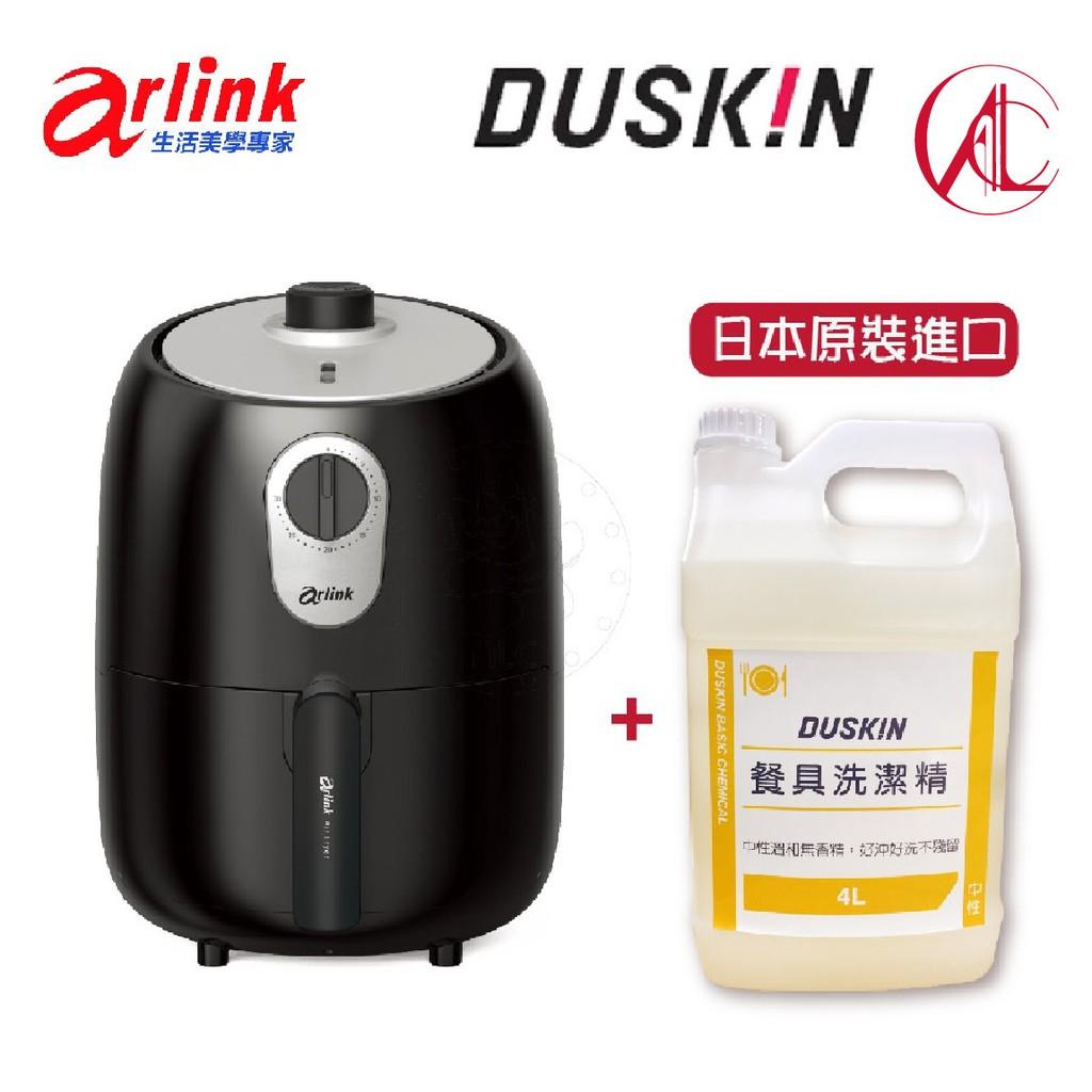 arlink 健康無油氣炸鍋 EC-203 加碼送4L洗碗精 三年保固 國家認證 公司貨 聊可議價