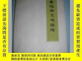 二手書博民逛書店罕見魯迅雜文書信選;一版一印Y171567 魯迅 陝西人民出版社