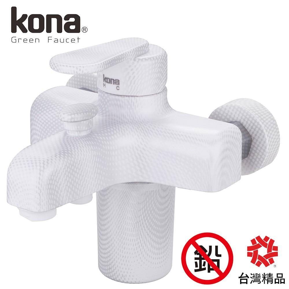 【kona】巧品沐浴濾心龍頭-白(ECO-SSM-02-PW05)