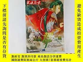 二手書博民逛書店淺碧舞江南罕見2010年6月末Y139793 今古傳奇雜誌社 今