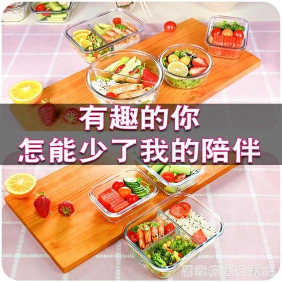 上班族微波爐加熱飯盒水果保鮮專用碗學生可愛便當盒帶蓋餐盒套裝 夏洛特居家名品